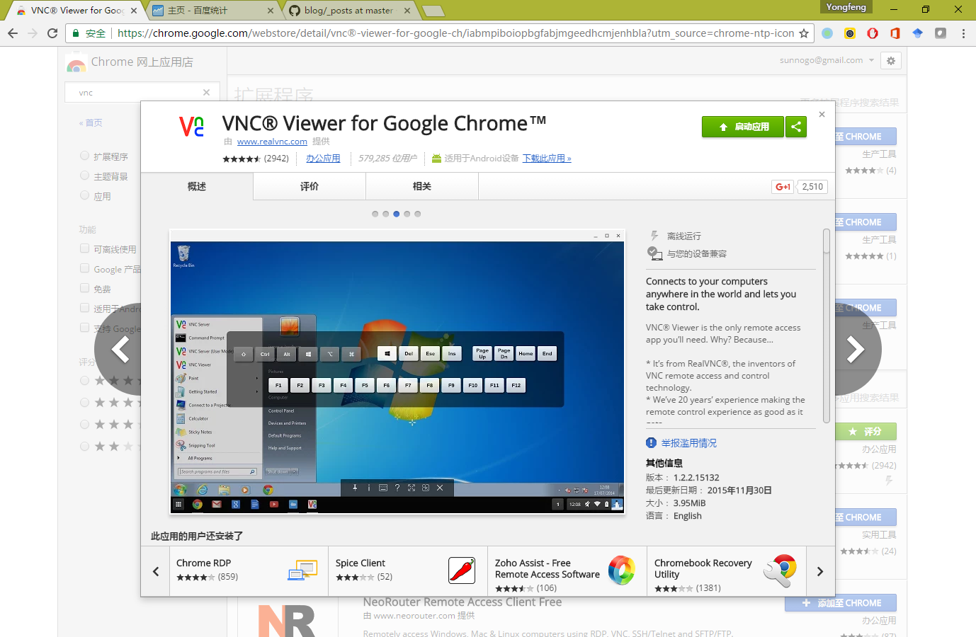 chrome-plugin VNC viewer
